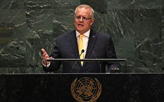 聯合國演講 澳總理堅稱減排目標公平可信