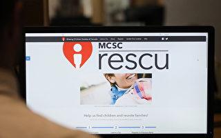 新網站推出 幫助尋找失蹤兒童
