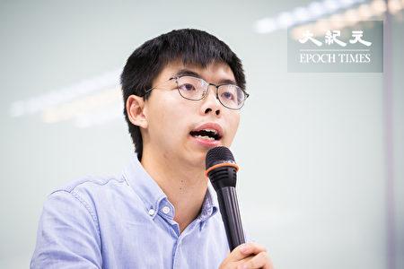 香港眾志秘書長黃之鋒3日表示,港台是命運共同體,同樣面對中共的壓迫,希望未來可以團結起來,呼籲國際社會包括台灣,能在10月1日中共國殤日前上街共同聲援香港。(陳柏州/大紀元)