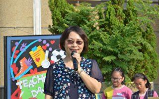 嘉义市大同国小教师节庆祝活动