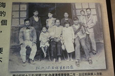 日治时代出征军伕与家人合影纪念照。