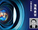 中共內蒙古赤峰市前副市長於文濤涉嫌受賄、私分國有資產、巨額財產來源不明罪一案開審。(大紀元合成)