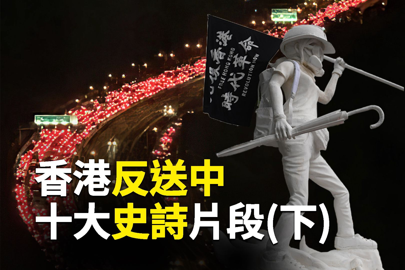 【十字路口】反送中十大史詩片段鼓舞人心(下)