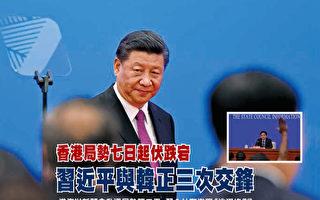 香港局勢7日內起伏跌宕 習與韓正三次交鋒