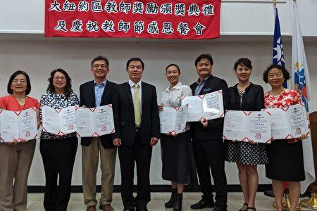 紐約華僑文教服務中心主任黃正杰(左四)為任教滿10年的教師頒獎。