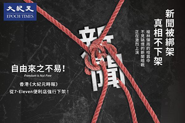 2019年8月16日起,香港《大纪元》被迫从7-Eleven便利店下架