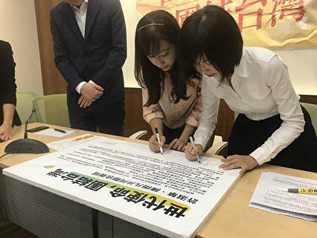 台北市第七選區民進黨立委參選人許淑華(左)與時代力量立委參選人陳雨凡共同簽署聯合聲明。