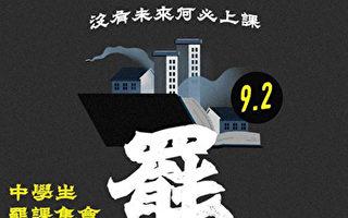 香港中大2日下午大罢课 忧校外者造乱 校方吁学生取消