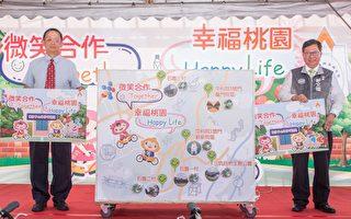 桃市與中科院 建置YouBike綠色交通服務網