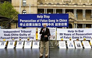 十一前 法轮功再向澳洲政府提交迫害者名单