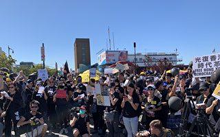 全球同步撐香港反極權 紐約再集會聲援港人
