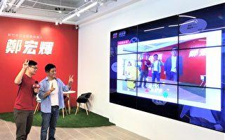 鄭宏輝為石虎發聲 並成立科技「X競選總部」