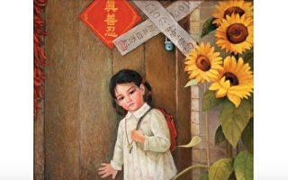 凄楚无助 一群苦难的中国孩子(2)