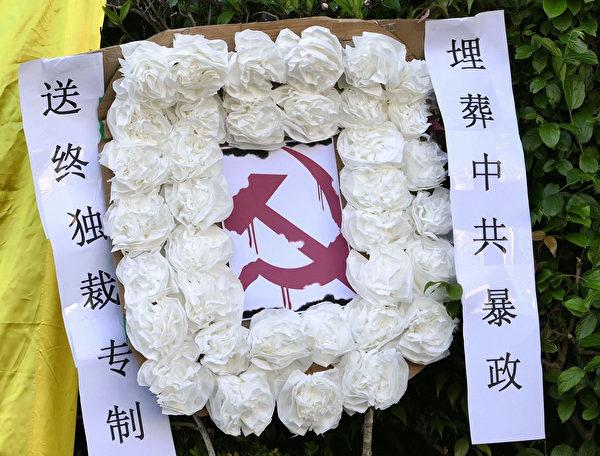 2019年9月29日,悉尼民眾在中領館前舉行國殤日悼念集會。同時聲援全球「929全球反極權」行動。(安平雅/大紀元)