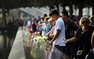911恐襲18周年 世貿遺址舉行紀念儀式