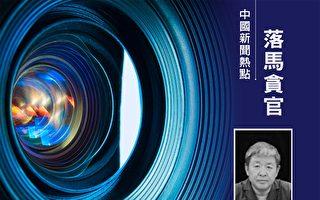 9月12日,中共濱州市中級法院前院長吳聲受賄案一審開庭。(大紀元合成)