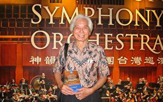 民乐团创团长:神韵交响乐是神来之音