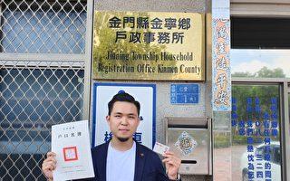 抗中共最前线 台湾基进推金门立委候选人