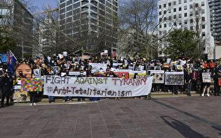 在纽港人集会 连线对抗极权