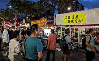 張林:支港聯紐約分會舉辦第21次連儂牆活動