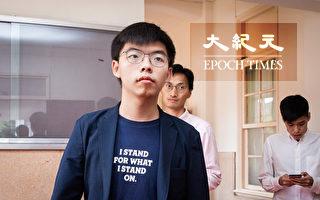 中华民国大选倒计时 黄之锋吁台湾人要投票