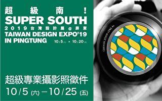 2019台灣設計展 「超級南」攝影比賽徵件