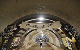撕一贴百 西湾隧道连侬墙声援香港