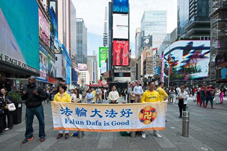 法輪功學員在紐約著名景點時代廣場煉功弘法。(大紀元)