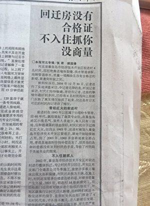 《民主與法制時報》曾報道河北省秦皇島前進村假批文一案。(受訪者提供)