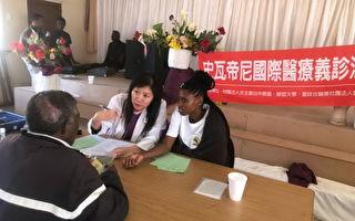 台湾医疗团非洲送爱 嘉惠史瓦帝尼民众