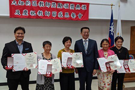 駐紐約臺北經濟文化辦事處副處長張俊裕(右三)為任教滿20年的教師頒獎。左二為卓雅娟。