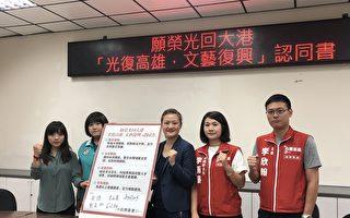 荣光回大港 三党签认同书救高雄艺文发展