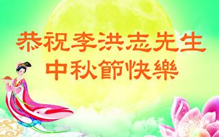海外华人恭祝法轮功创始人 中秋快乐