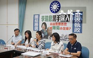 國民黨團緊咬「氣爆善款遭濫用」呼籲檢調徹查