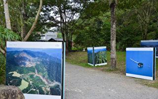 921地震20周年印象展 唤起共同记忆与情感