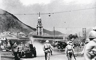 【歷史回眸】香港保衛戰(上):拒絕淪陷