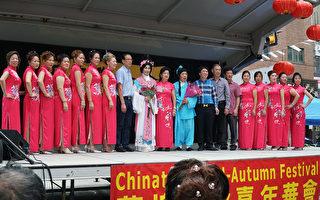 费城中国城举办中秋节联欢会