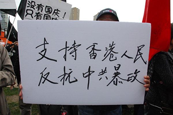 「支持香港人民,反抗中共暴政。」(伊鈴/大紀元)