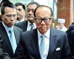 中共政法委批李嘉誠 部署搶奪富豪資產