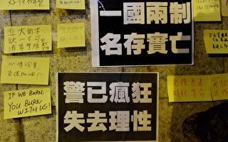 一国两制已死亡 香港警队不由特首控制
