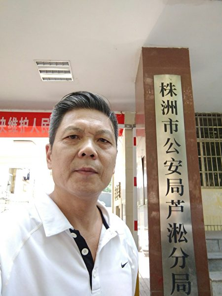 自六月反送中以來陳思明第六次被約談。(受訪者提供)