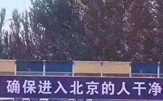 「9月在北京太難熬」三次閱兵演練引民怨