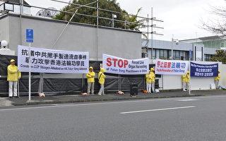 香港流血事件 纽法轮功学员至中领馆抗议