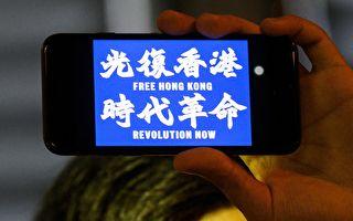 香港抗議者用這款App 破解中共監控與斷網