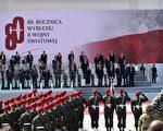 2019年9月1日,波兰举行纪念第二次世界大战80周年纪念活动,图为在华沙的军事仪式上。(JANEK SKARZYNSKI/AFP/Getty Images)