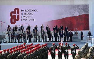 程曉容:波蘭紀念二戰爆發80年 警示世界