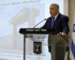 以色列:被曝光後 伊朗核基地從地圖上消失