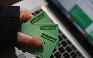 墨爾本公立醫院被指亂收費 推高醫保保費
