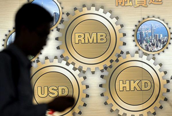 中國與世界其它地區的貿易關係正在發生變化。外界認為,若人民幣跌破7.3~7.5區間,美國以外的其它國家很可能也會加入戰局。(TED ALJIBE/AFP/Getty Images)