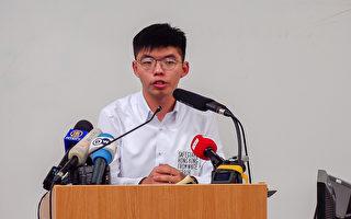 【新闻看点】黄之锋访德 北京催生反送中巨浪